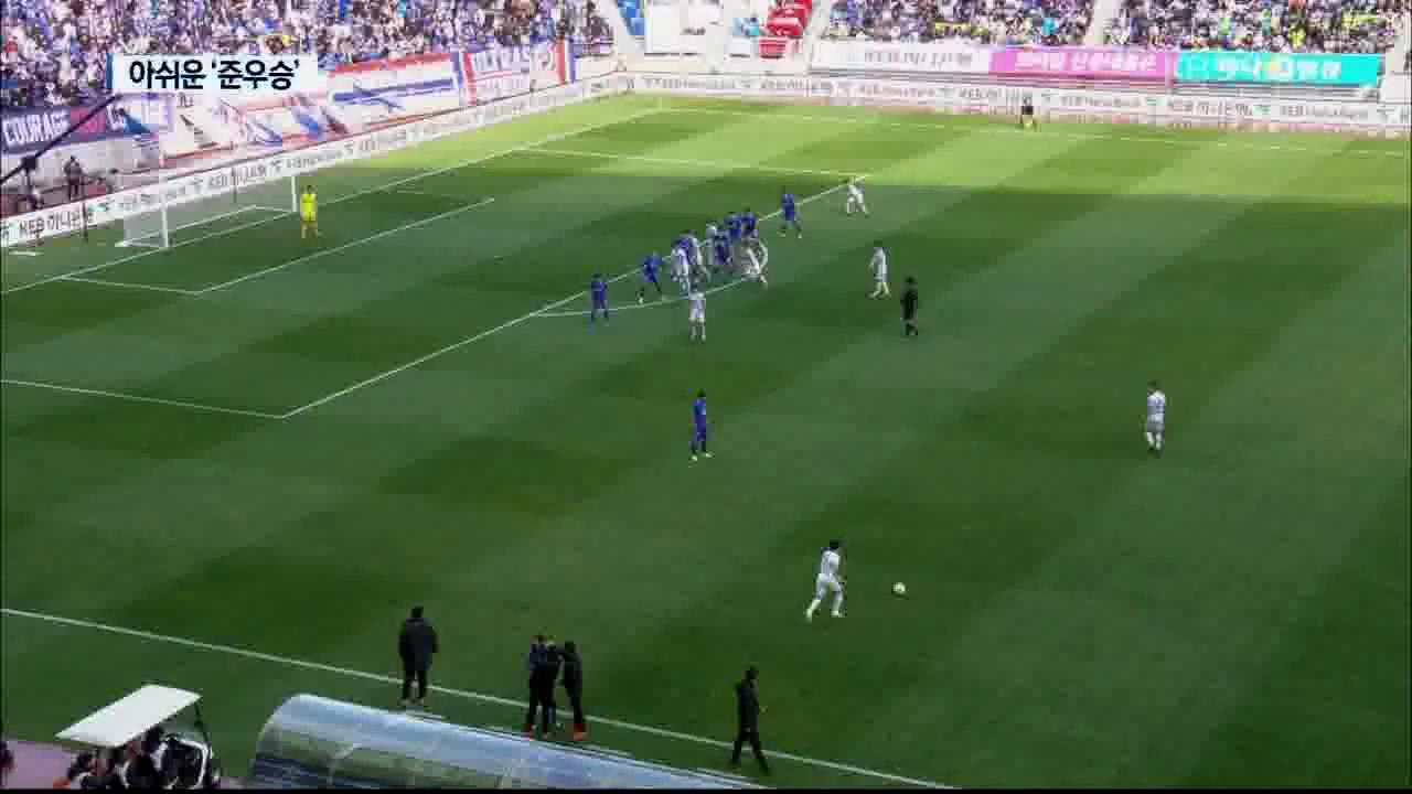 대전코레일, 창단 최초 FA컵 준우승