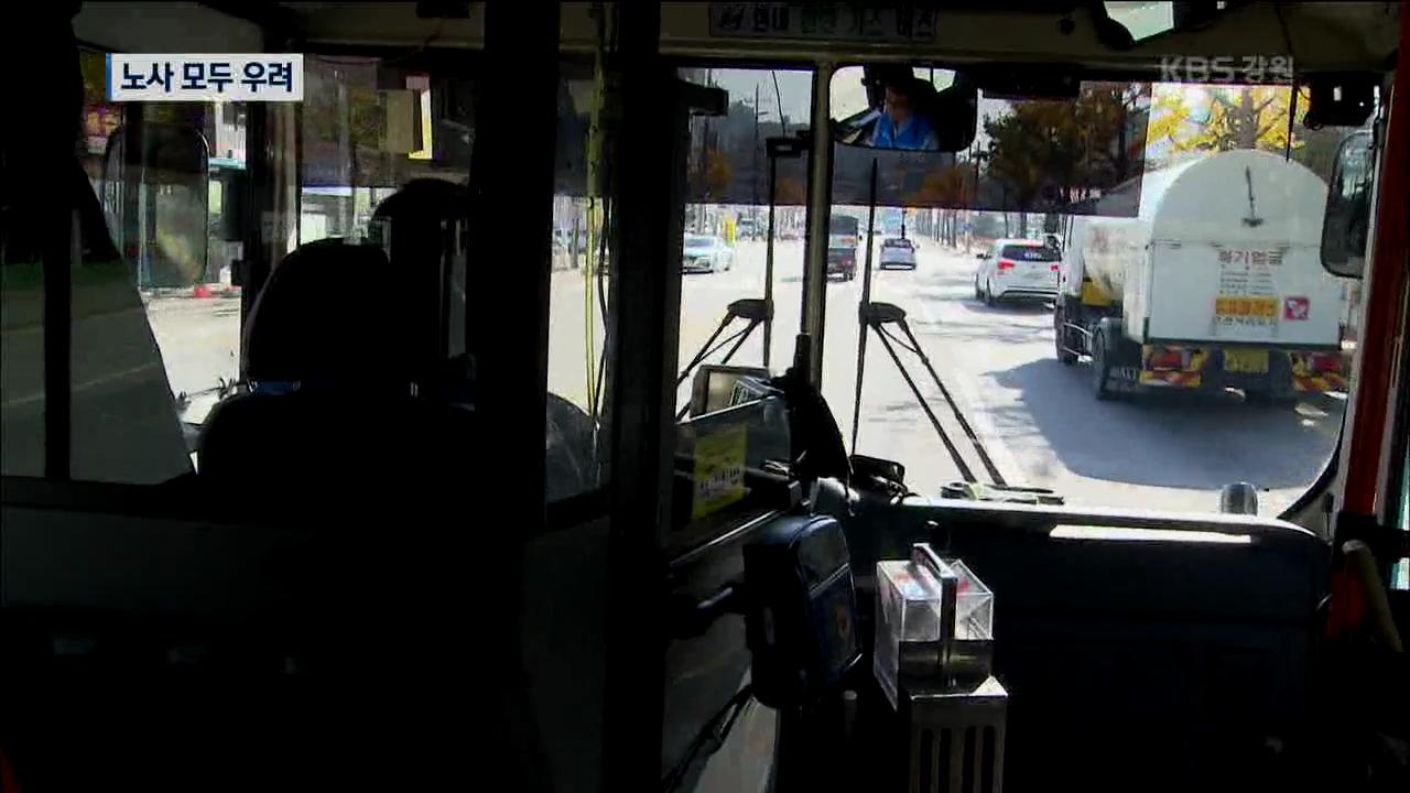 버스 주52시간 확대…과제 산적