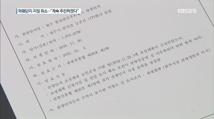 원주 화훼관광단지 지정 효력 '상실'...10년 공든탑 '물거품'되나