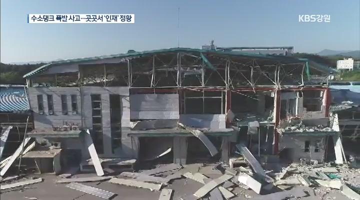 '수소탱크 폭발사고' 7명 기소…설계 부실에 무리한 가동까지