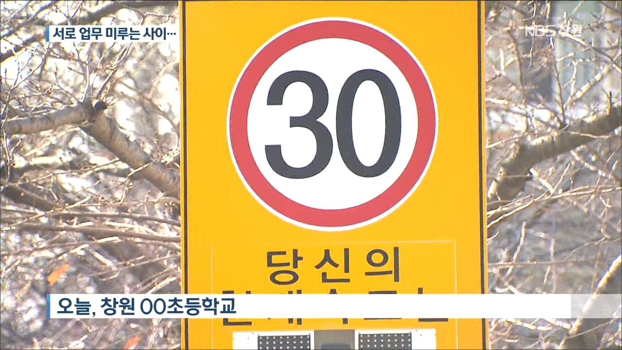 경남 스쿨존 과속단속카메라 불과 4.2%