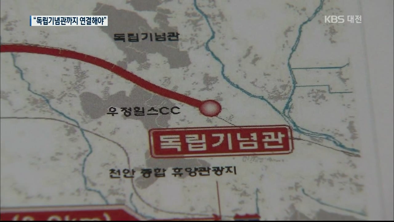 독립기념관까지 수도권 전철 연장 추진
