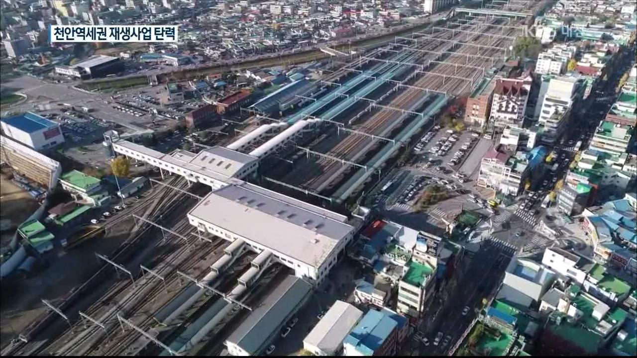 천안역 '도시재생 혁신지구' 선정…개발 급물살