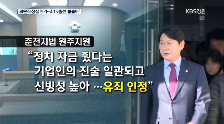 심기준 의원 1심 징역형...의원직 상실 위기
