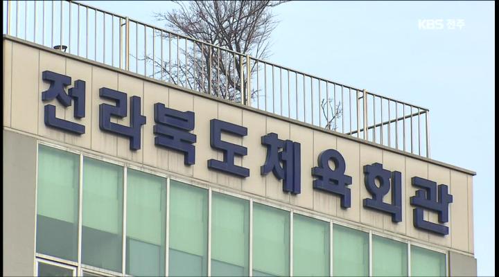 민선 전북체육회장 임기 시작..변화 바람 불까?