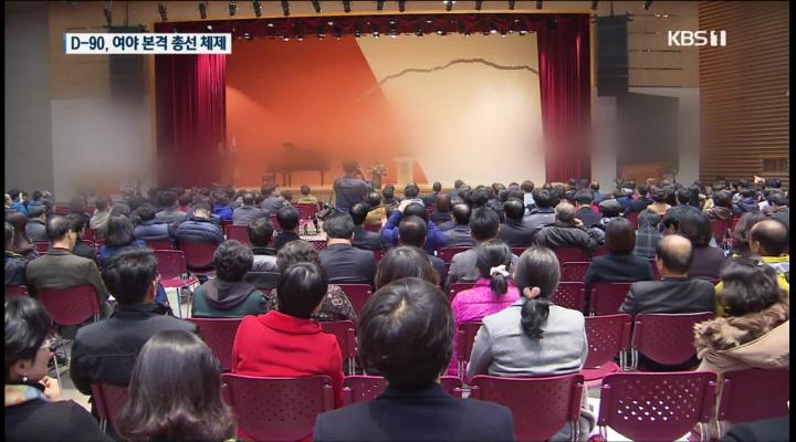 D-90' 출판기념회 등 금지..본격 총선 체제