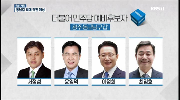 <4·15 총선 누가 뛰나?>광주 동남갑
