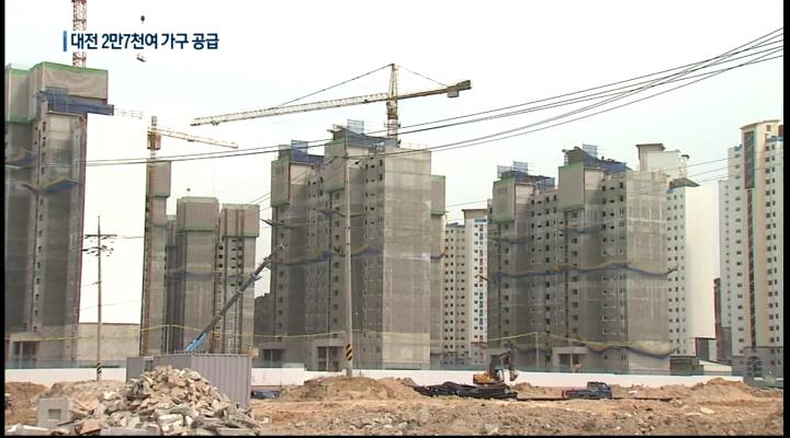 대전 주택 공급 물량 대폭 증가
