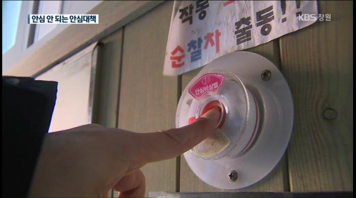 안전대진단④>안심벨·안심귀갓길…경남 여성 안전 구멍