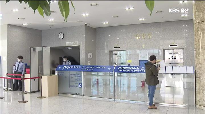 김기현 전 시장에 '쪼개기 후원금' 벌금형