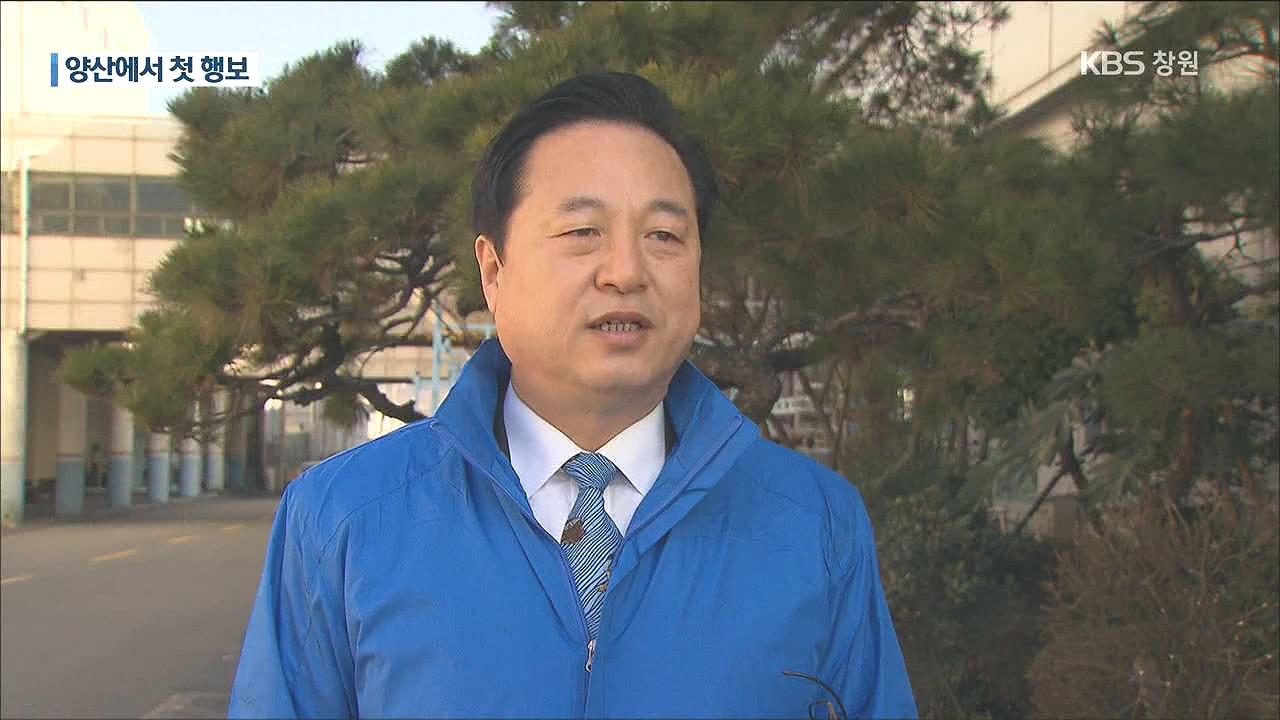 '김두관 vs 홍준표'…양산에서 첫 행보