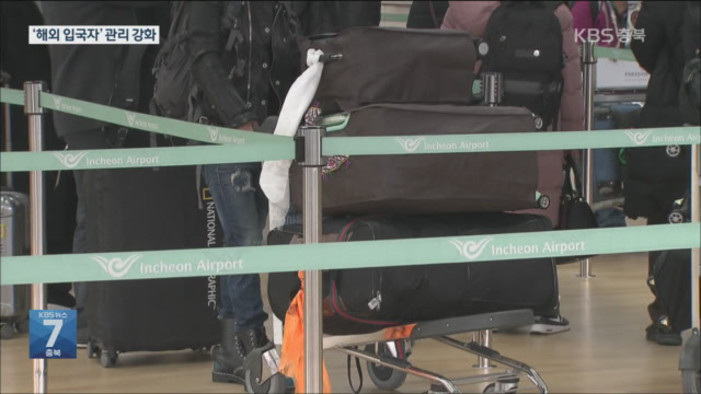 충북 코로나19 확진 3명 늘어…해외입국자 관리 비상