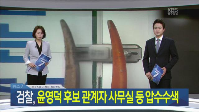 [뉴스7 광주·전남 헤드라인]