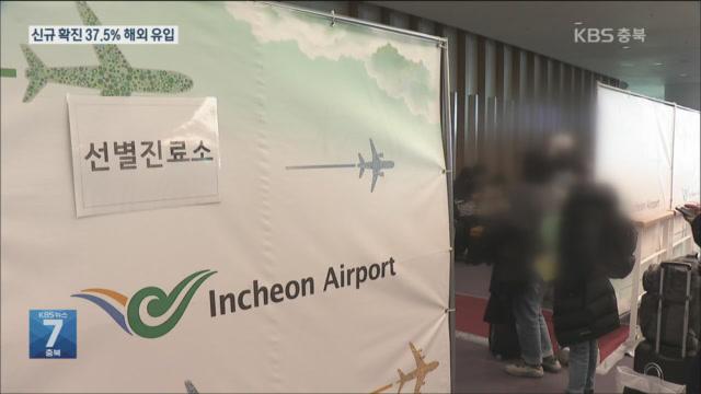 미국 입국자 2주간 자가격리…공항에 개방형 선별진료소 설치