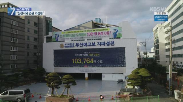 """온천교회 확진자 10여 명, """"신천지 시설 방문 추정"""""""