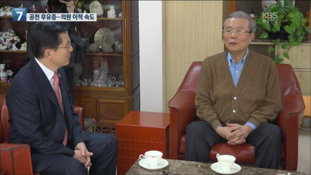 후보등록 첫날…통합당 '김종인 카드'…민주당 '이적 설득전'