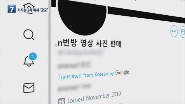 """""""n번방 사진, 최근 성인사이트서 받아""""…무분별 유포 우려"""