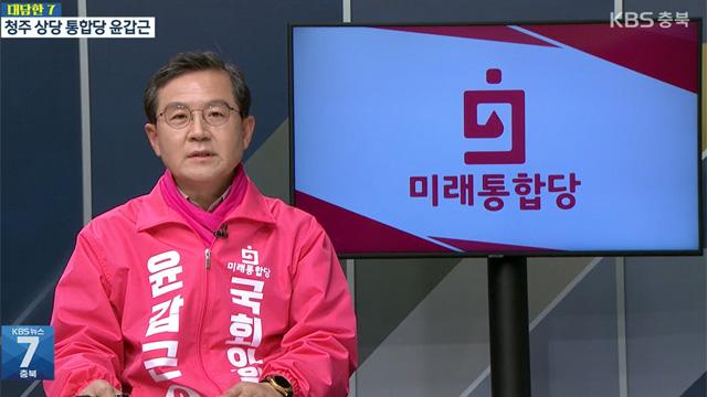 [대담한 7] 청주 상당 미래통합당 윤갑근 예비후보