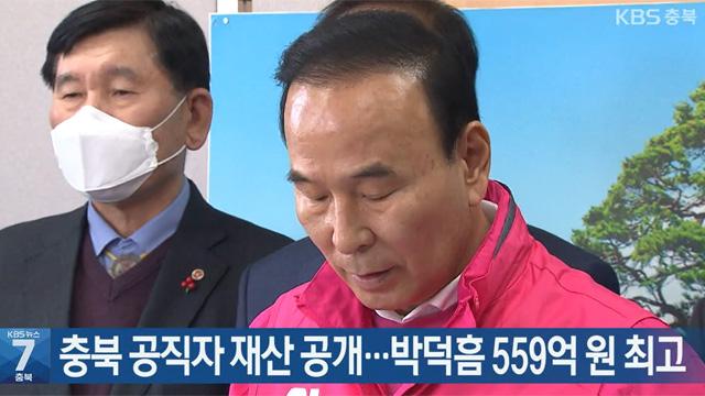 [간추린 단신] 충북 공직자 재산 공개…박덕흠 559억 원 최고 외