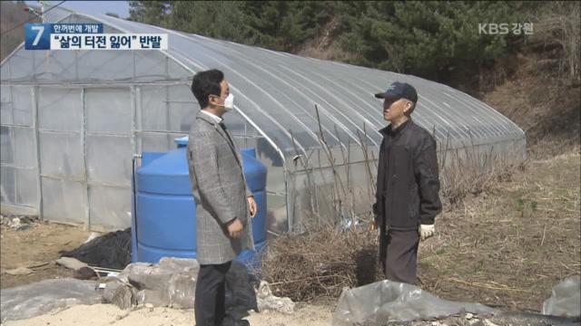 """[오늘 강원] 광산·태양광·축사 한꺼번에 추진…""""결사 반대"""""""