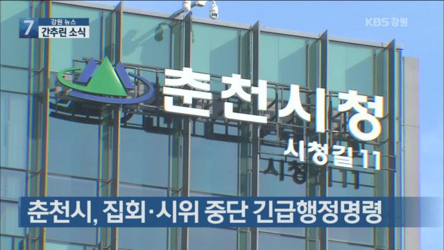 [오늘 강원] 춘천시, 집회·시위 중단 긴급행정명령  외