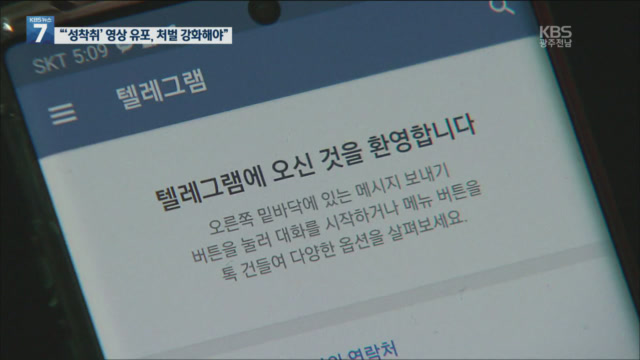 """성착취의 시작 '유포·협박'…""""성범죄로 봐야"""""""