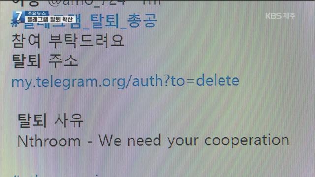 """""""응답하라 텔레그램""""…성범죄 도피처 오명에도 '철통 보안'?"""