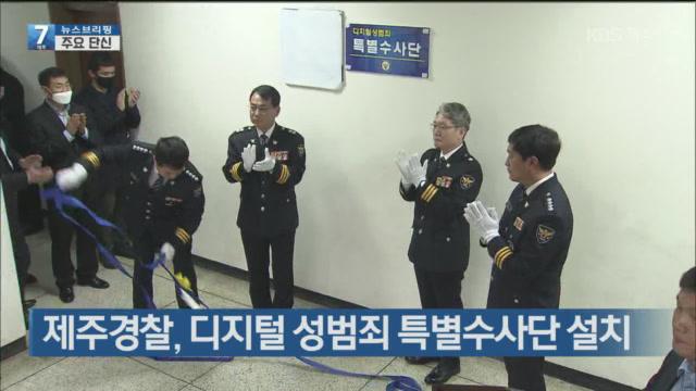 [뉴스브리핑] 제주경찰, 디지털 성범죄 특별수사단 설치 외