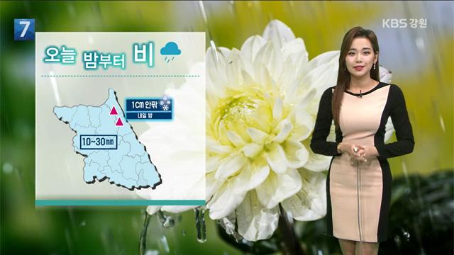 [날씨] 강원 오늘 밤부터 비…내일 기온 크게 올라