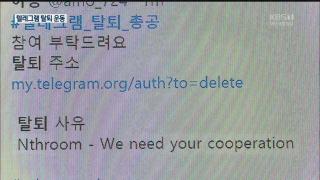 텔레그램 탈퇴 운동…텔레그램 측'무응답'