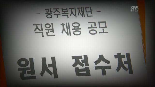'허위 경력' 논란에도 사직서 수리