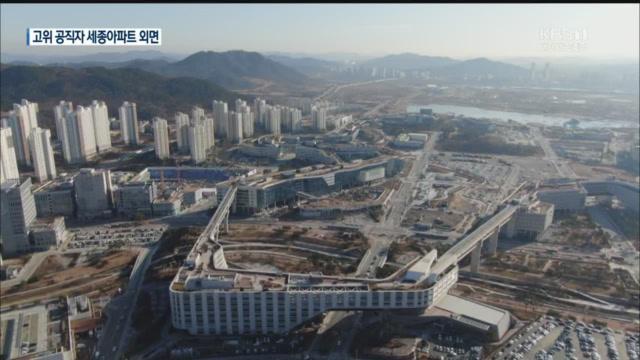 고위공직자 '세종 아파트' 잇따라 처분