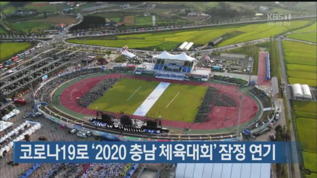 코로나19로 '2020 충남 체육대회' 잠정 연기