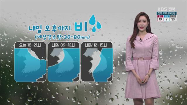 [날씨] 전북 남동내륙 중심으로 강한 비 집중…이번 주말부터 쌀쌀