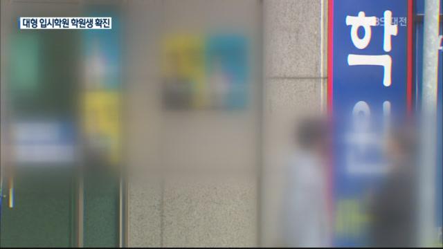 대전 대형 입시학원 다니던 10대 확진…해외 입국 확진도 잇따라
