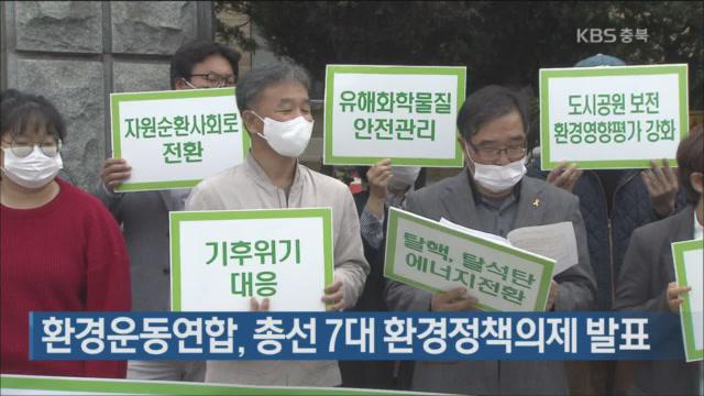 환경운동연합, 총선 7대 환경정책의제 발표