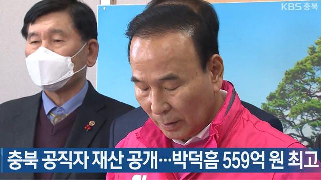 충북 공직자 재산 공개…박덕흠 559억 원 최고