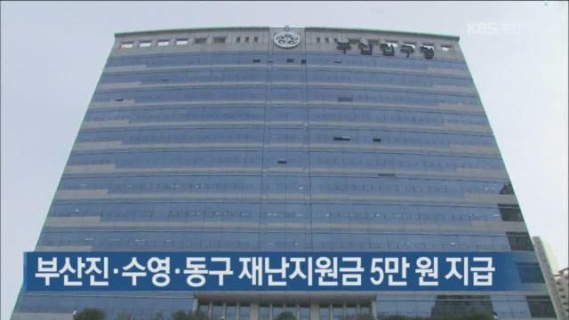 부산진·수영·동구 재난지원금 5만 원 지급