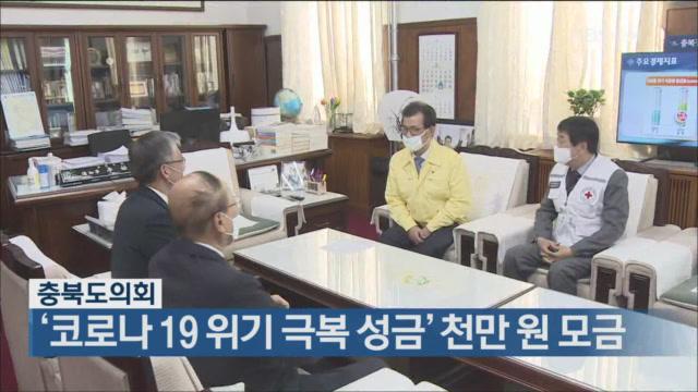 충북도의회, '코로나19 위기 극복 성금' 천만 원 모금