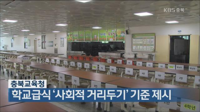 충북교육청, 학교급식 '사회적 거리두기' 기준 제시