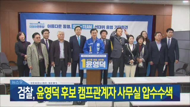 [뉴스9 광주·전남 헤드라인]