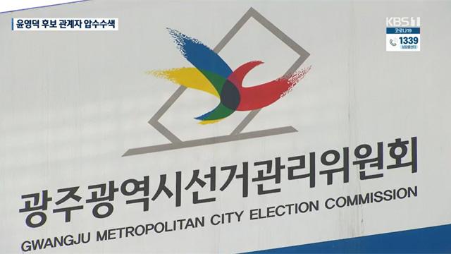 검찰, 광주 동남갑 윤영덕 예비후보 측 압수수색