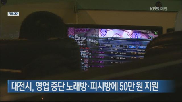 대전시, 영업 중단 노래방·피시방에 50만 원 지원
