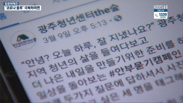 [집중취재] '심리방역'으로 '코로나 블루' 이겨내자