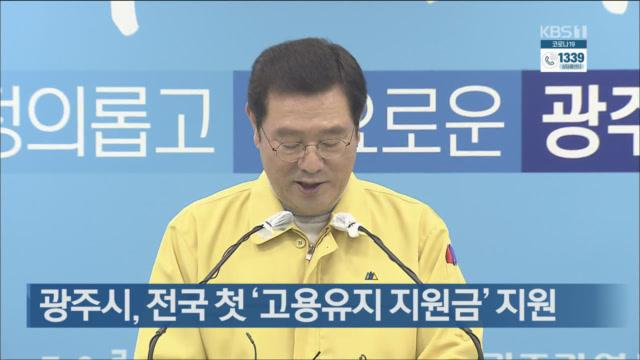 광주시, 전국 첫 '고용유지 지원금' 지원