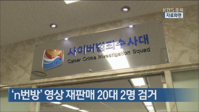'n번방' 영상 재판매 20대 2명 검거