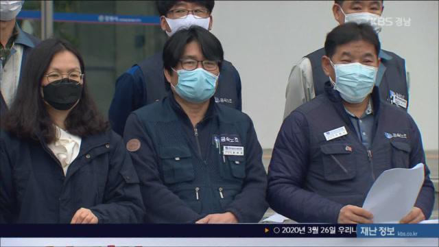 """노동단체 """"창원성산 노동계 후보 단일화"""" 촉구"""