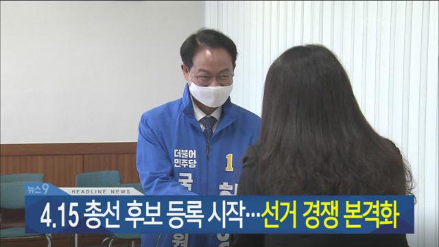 [특집 뉴스9 강원 헤드라인]