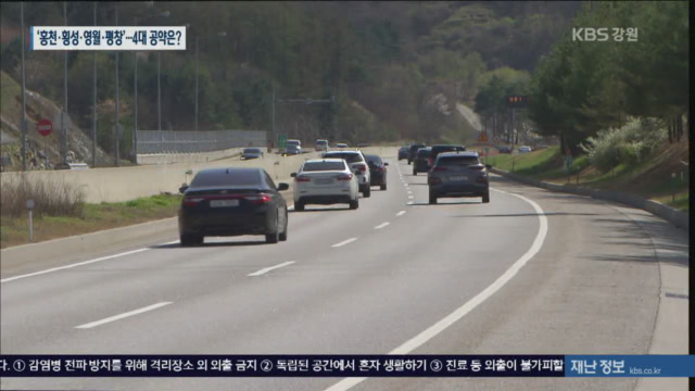 '홍천·횡성·영월·평창' 후보들 공약…교통망 집중