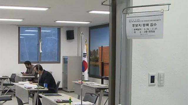 4·15 총선 후보 등록…다음 달 2일 공식 선거운동